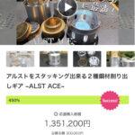"<span class=""title"">「Makuake」キャンプギアプロジェクト第1弾、終了!</span>"